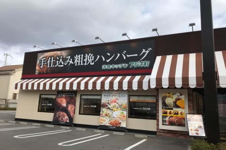 【伊丹市】五合橋線沿い瑞穂町に洋食キッチンフジオ軒伊丹がオープンしています