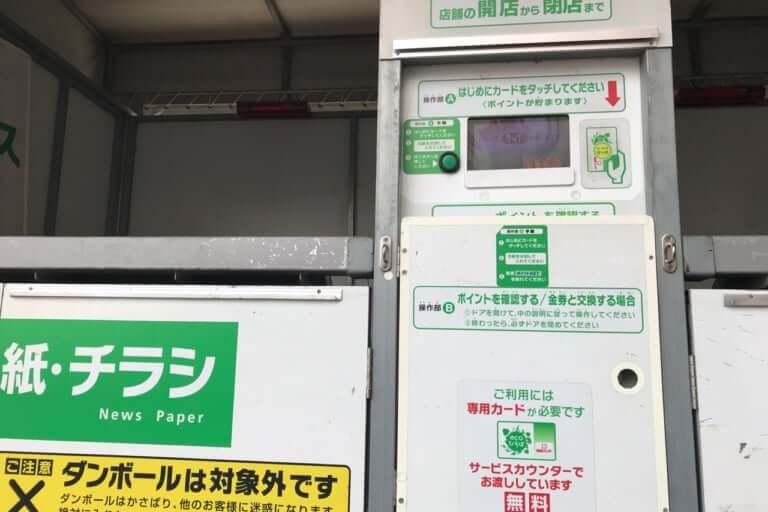 リサイクル回収ボックス