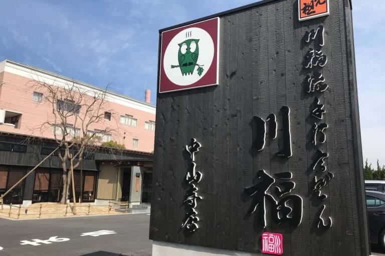 【伊丹市】荒牧バラ公園の近くに芦屋から移転してきたお店がオープン!中山寺店と書いてあるけど?