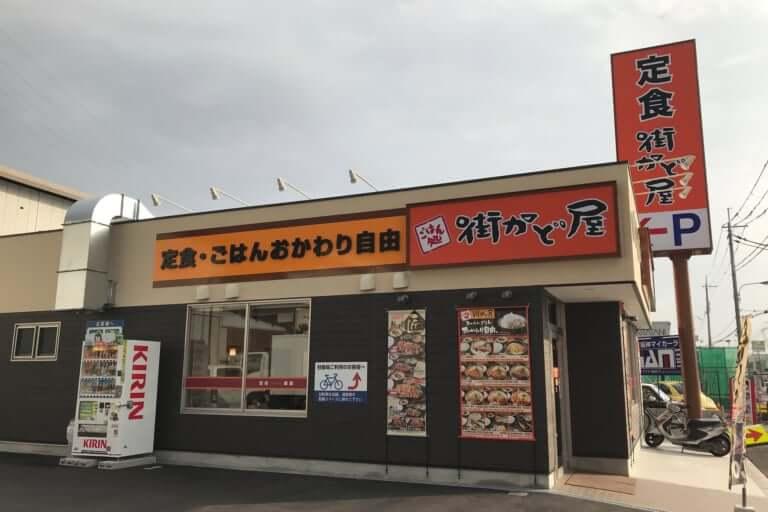 街かど屋伊丹山田店オープン
