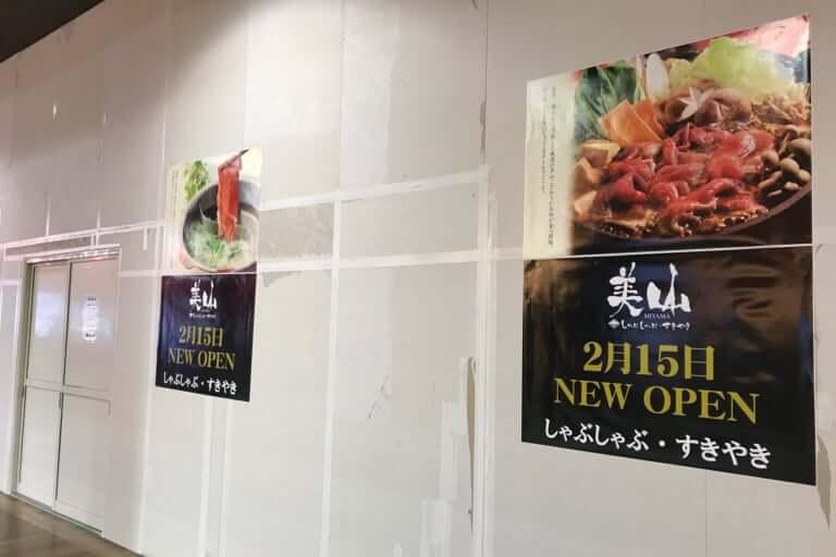 【伊丹市】兵庫県初出店!イオンモール伊丹にあのしゃぶしゃぶのお店が15日にオープンしますよ!