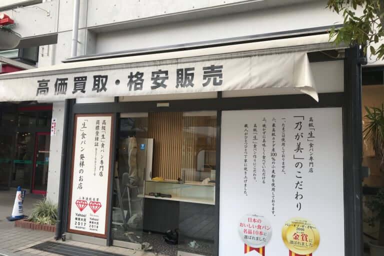 高級生食パン乃が美オープンJR伊丹駅前