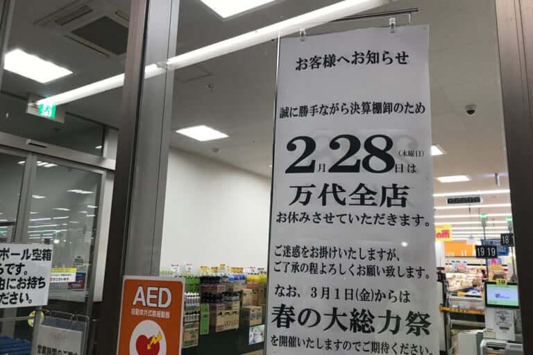 万代スーパー全店休業日