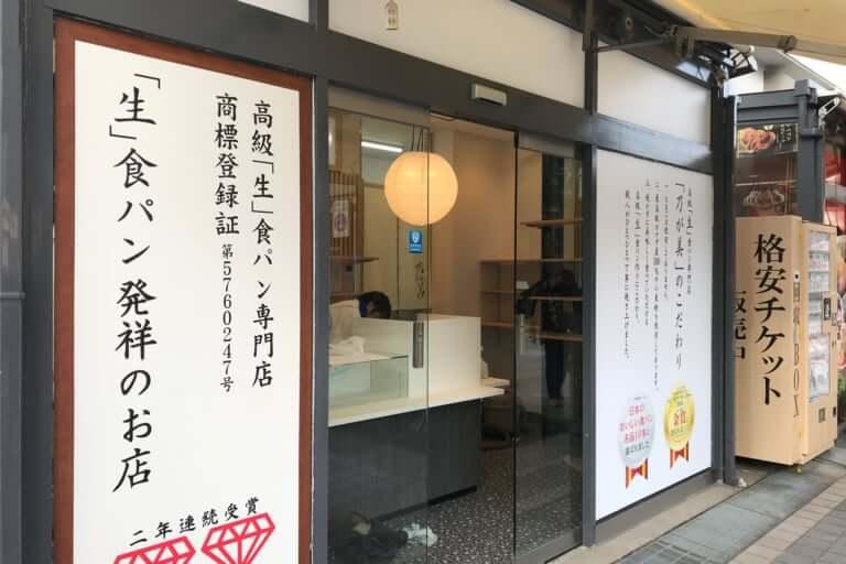 【伊丹市】テレビで紹介されたあの高級「生」食パンがついにJR伊丹駅前に登場!まもなくオープンですよ