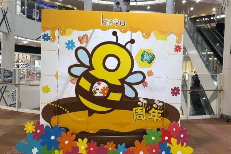 【伊丹市】テレビで大人気のANZEN漫才が伊丹のショッピングモールに4月にやってくる!!