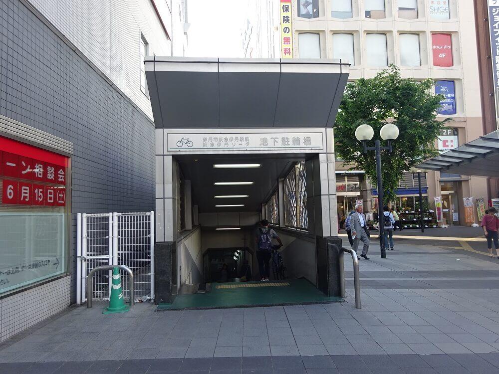 阪急伊丹駅前地下駐輪場