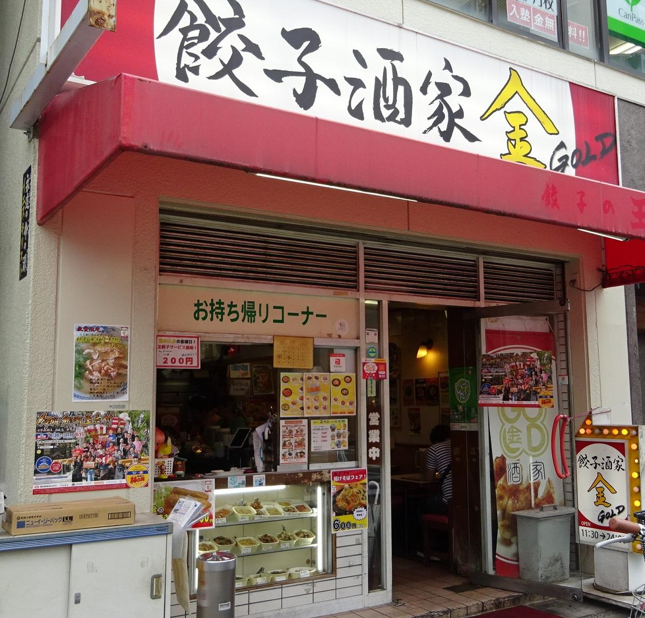 餃子酒家 金 GOLD