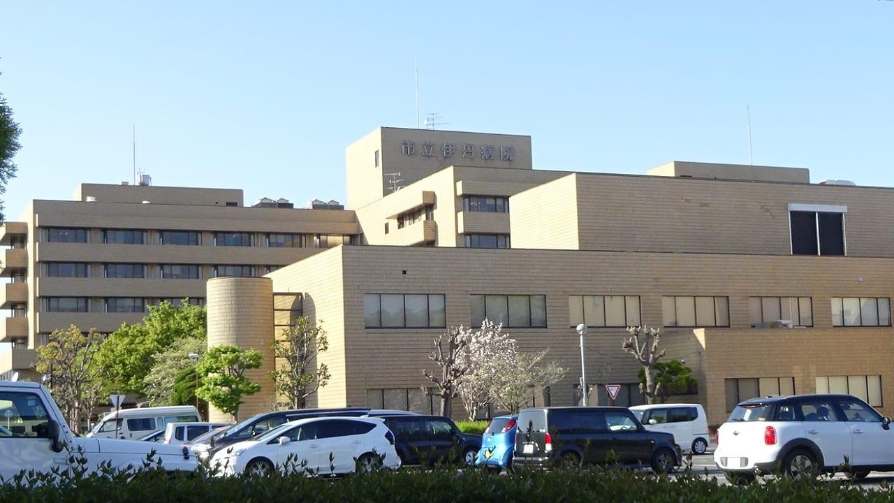 市立伊丹病院