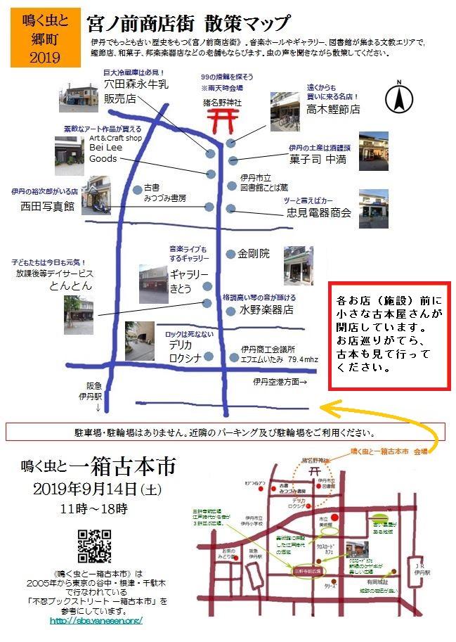 古本市マップ