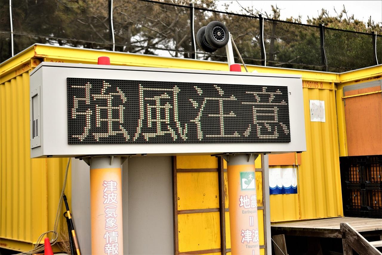 ウェザー ニュース 大田 区