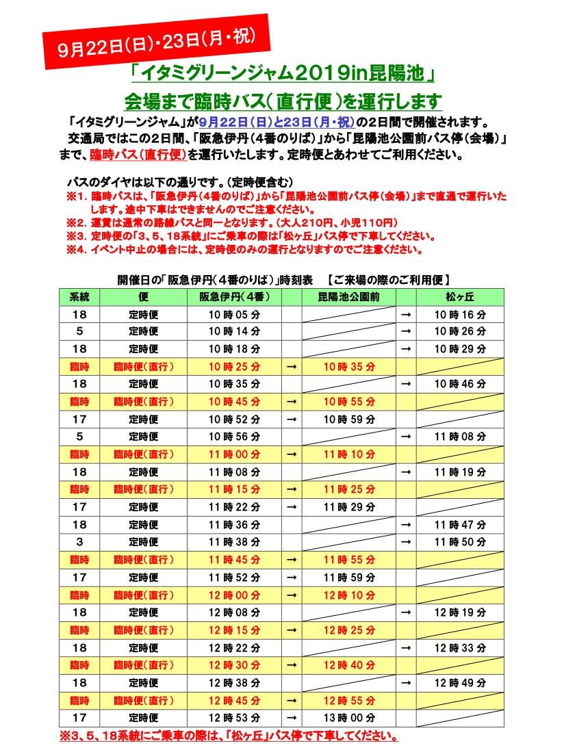 バス時刻表(行き)