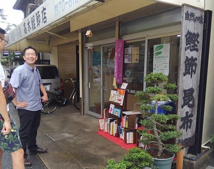 高木鰹節店