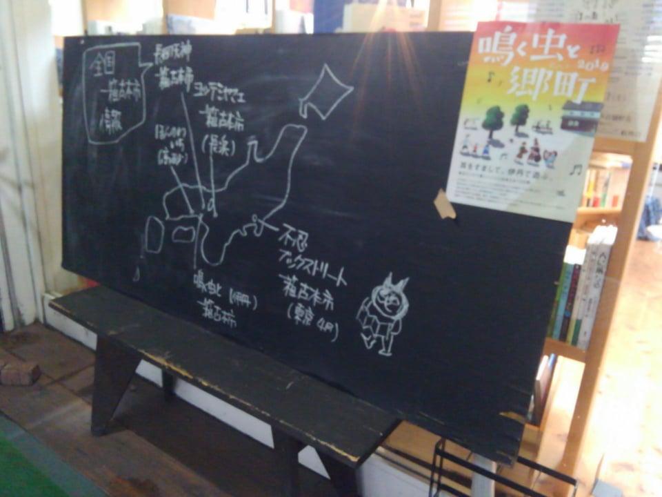 「一箱古本市」全国マップ