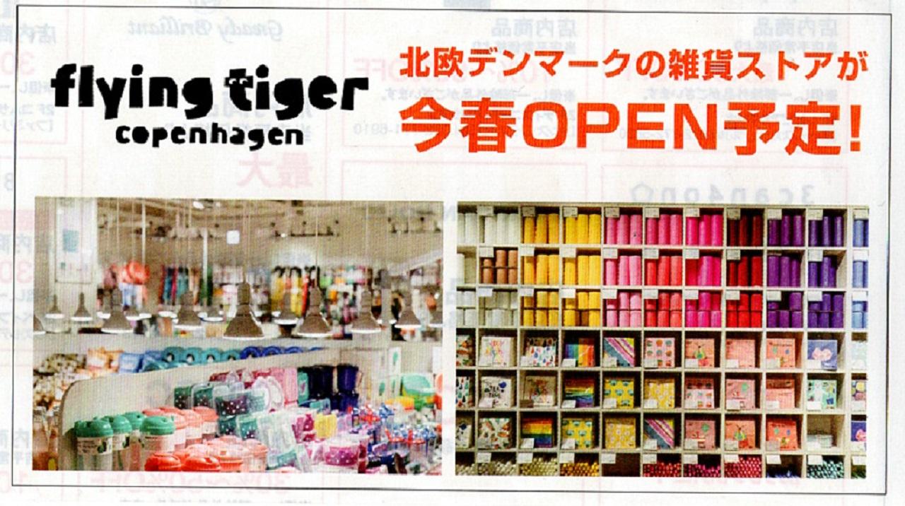 店舗 フライング タイガー