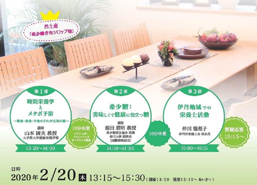 食と健康セミナー