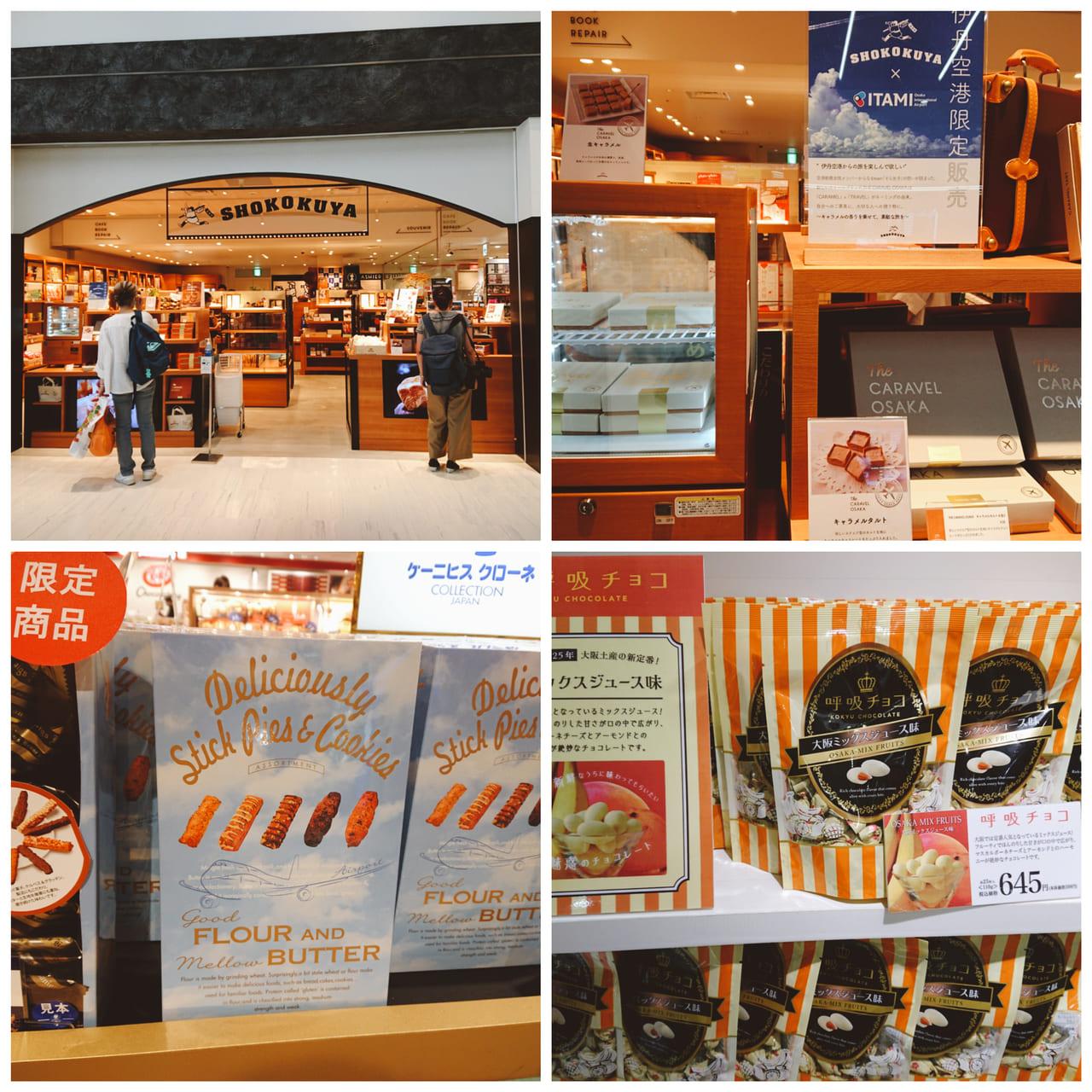 大阪国際空港の限定商品