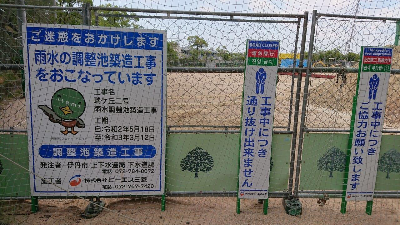 伊丹市立野球場の調整池築造工事