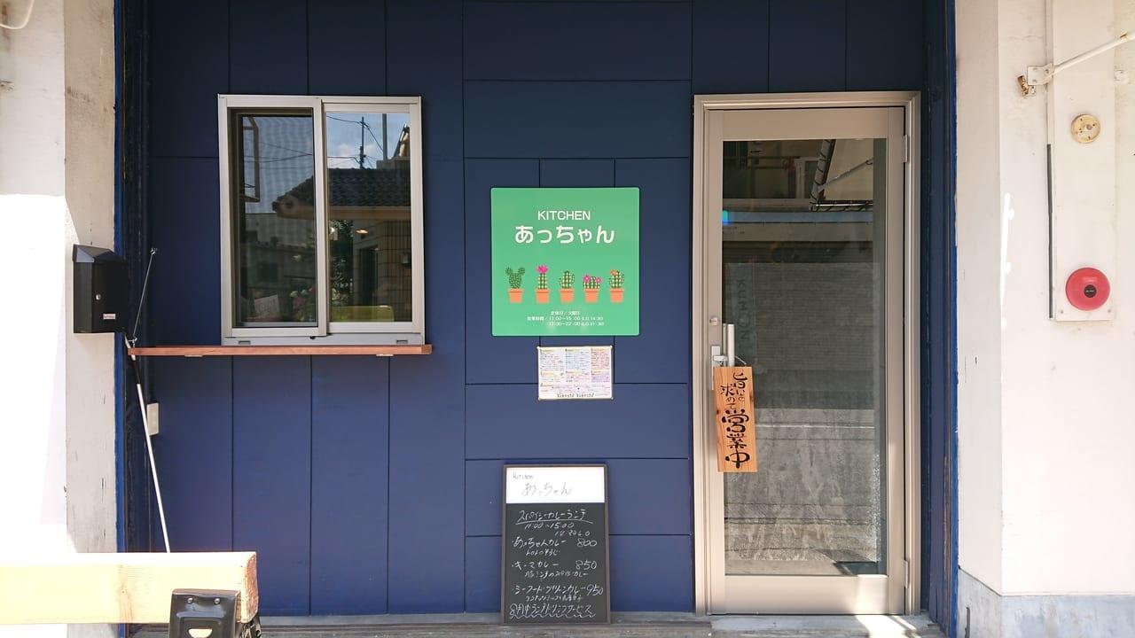 青い壁のkitchenあっちゃんの店舗
