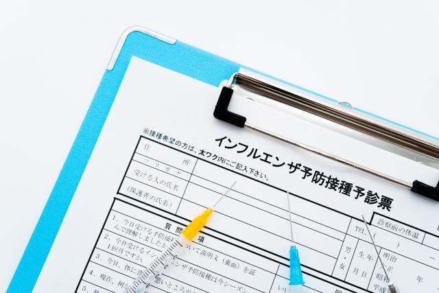 インフルエンザ予防接種の問診票