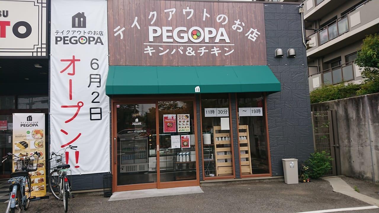 テイクアウトの店PEGOPAの店舗