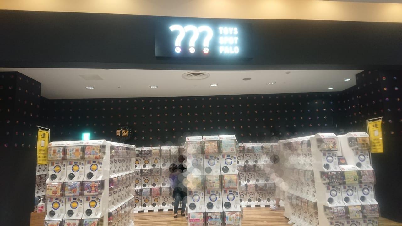 カプセルトイの店トイズスポットパロの店内