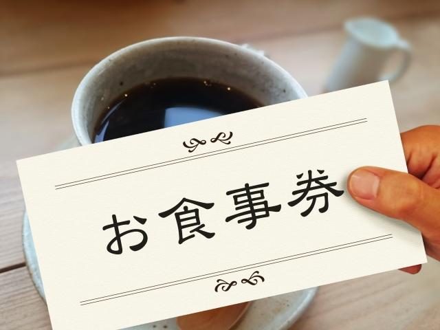 お食事券とコーヒーカップ
