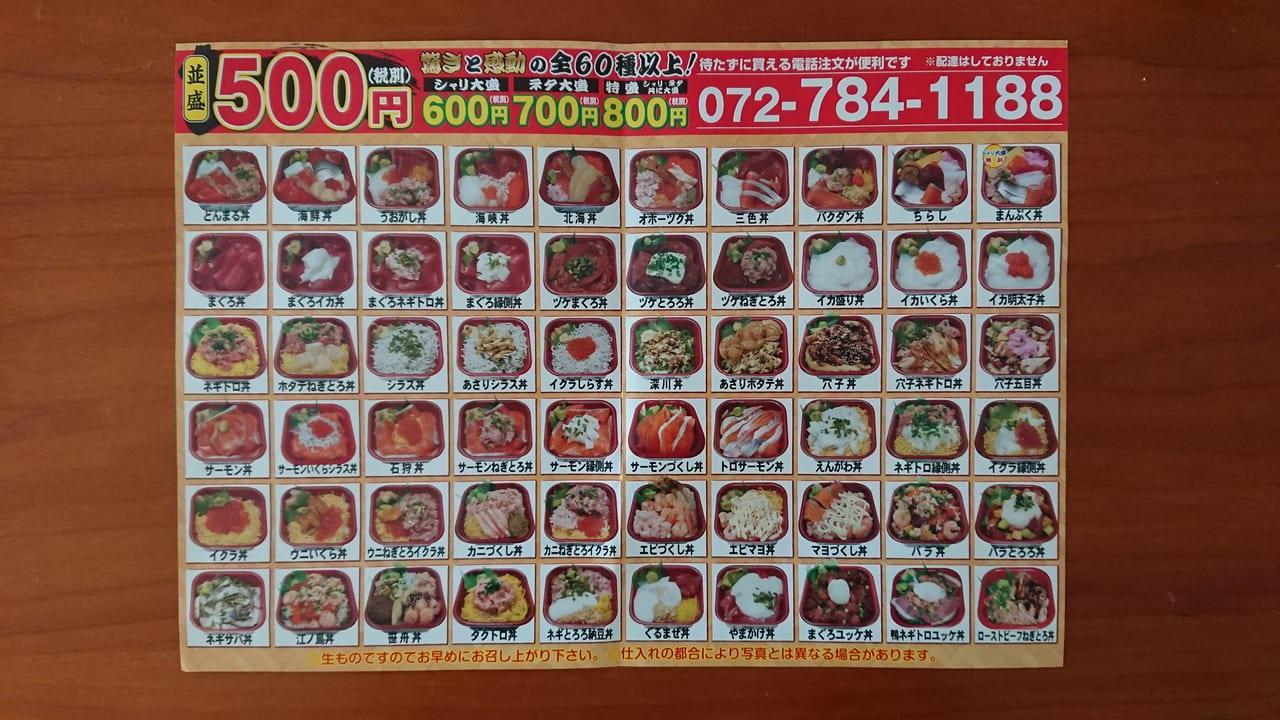沢山の海鮮丼の写真