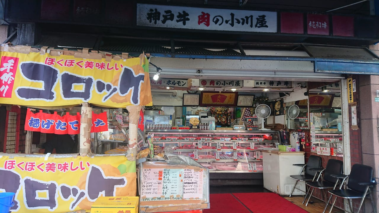 黄色いコロッケの幕のある肉屋