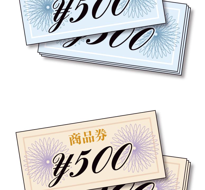青とピンク色の500円の商品券