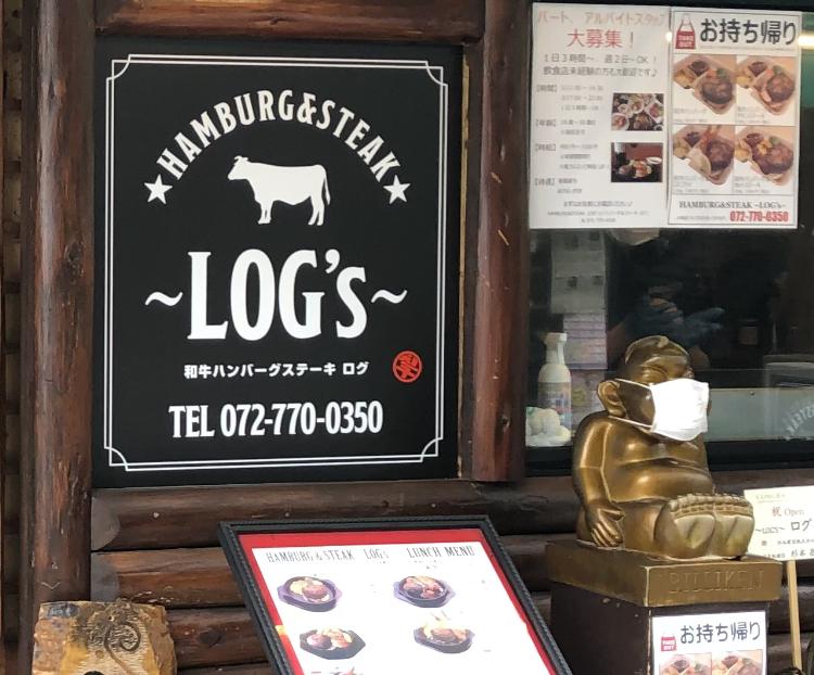 和牛ハンバーグステーキの店ログの看板とビリケン