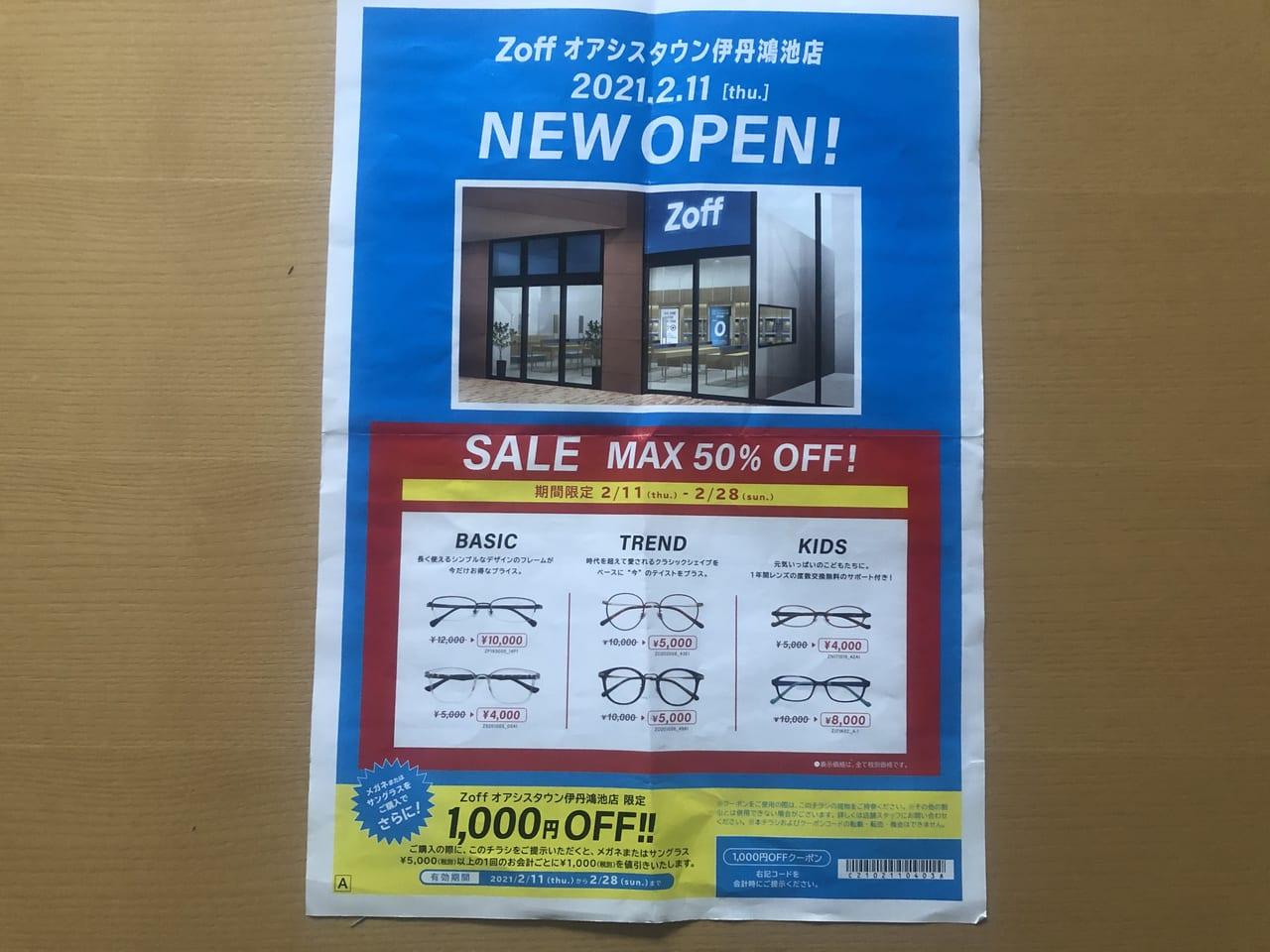 オアシスタウン伊丹鴻池店にオープンした眼鏡専門店のZoffのチラシ