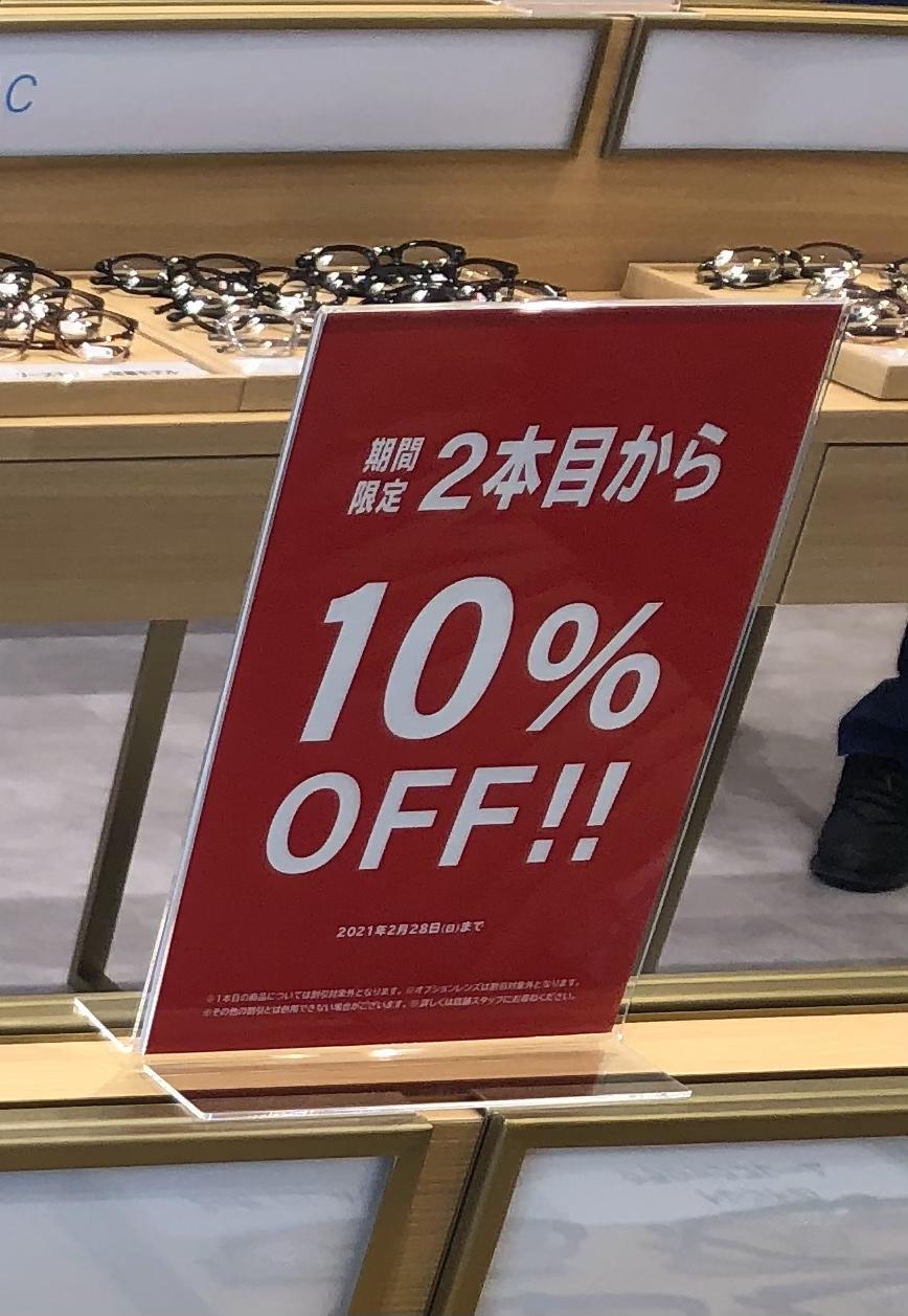 オアシスタウン伊丹鴻池店にオープンした眼鏡専門店のZoffの内部6